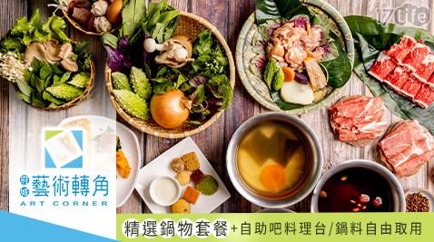 藝術轉角/東東/蔬食鍋/鍋物/套餐/自助吧/聚餐