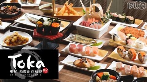 【東加和漢創作料理】平日午餐/平假日午晚餐暢食方案