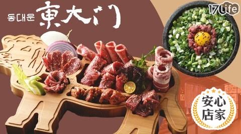 東大門/韓國烤肉/料理/聚餐/韓式/異國/假日/特殊節日可用/抵用券/連鎖餐飲