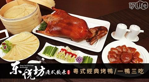 東東/東悅坊/港式/飲茶/粵式/經典/烤鴨/聚餐/台南/高雄/合菜