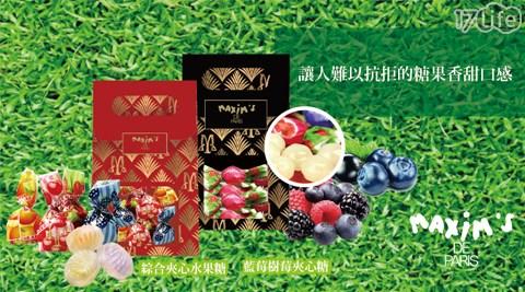 巧克力/情人節/甜點/送禮/小孩/愛吃/巴黎/法國/水果/藍莓/夾心/糖果/綜合水果糖/大人/下午茶/樹莓/蘋果/橘子/檸檬/草莓/好吃/零食