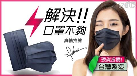 口罩/口罩保護套/保護套/台灣製/透氣/MACMUS/清洗/防疫/兒童/成人/現貨