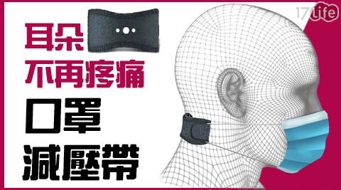 口罩減壓帶/減壓帶/MACMUS/耳多痛/口罩耳多痛/口罩耳多不痛