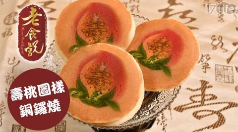 2019/年節/老食說/客製蛋糕/慶生/壽桃彩繪海綿蛋糕/祝壽/點心/糕點/甜點/蛋糕/紅豆/銅鑼燒