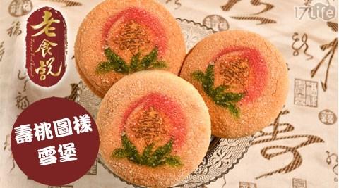 2019/年節/老食說/客製蛋糕/慶生/壽桃彩繪海綿蛋糕/祝壽/點心/糕點
