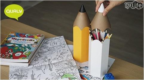 QUALY/鉛筆筆筒/筆筒