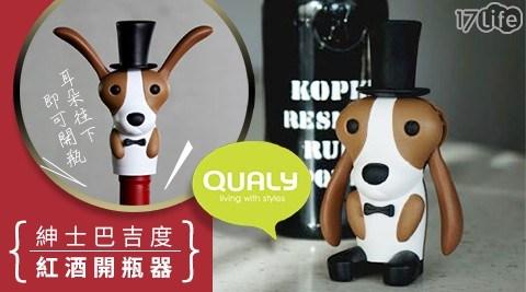 QUALY/紳士巴吉度/紅酒開瓶器/開瓶器