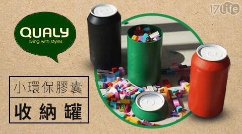 QUALY/小環保膠囊/收納罐/收納