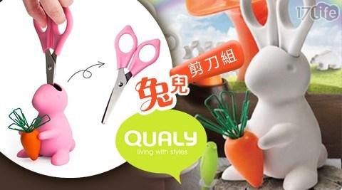 QUALY/兔兒剪刀組合/剪刀組合/剪刀