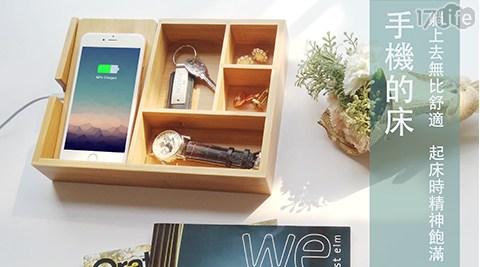無線充電器/螢幕架/電腦螢幕架/手機架/竹製/收納盒