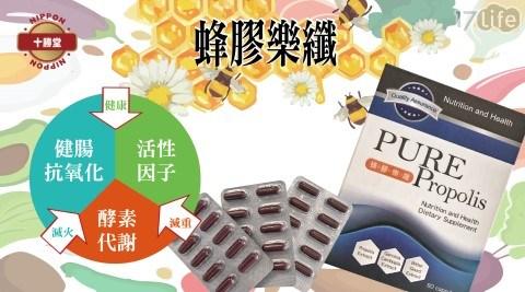 蜂膠樂纖/藤黃果/HCA/保健/養生/日本十勝堂/酵素/苦瓜萃取/高纖/纖維/腸胃/消化