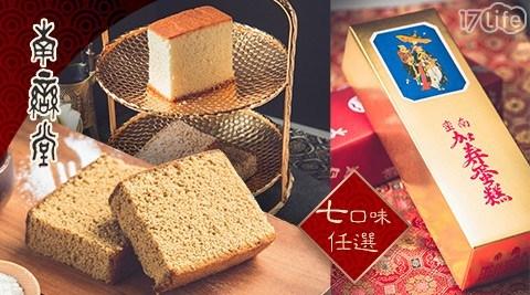 南蠻堂/加壽蛋糕/長崎蛋糕/蜂蜜蛋糕/長崎/桂花/高山茶/紅茶/綠茶/抹茶蛋糕/彌月蛋糕/彌月禮/薑黃
