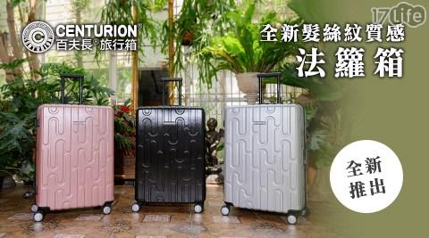 法籮箱/拉鍊/百夫長/CENTURION/行李箱/29吋/出國/旅行/旅遊