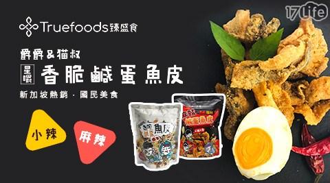 新加坡零嘴/爵爵&貓叔香脆鹹蛋魚皮/爵爵&貓叔/鹹蛋黃/新加坡/新加坡魚皮/零食/海鮮