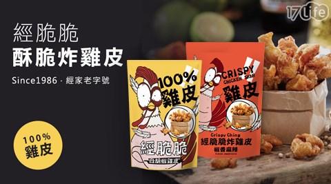 經脆脆/Ching's duck/餅乾/酥炸雞皮餅乾/炸雞皮/雞皮/傳統/鹹酥雞/雞/下酒菜/白胡椒/芥末/胡椒