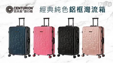 CENTURION/百夫長/灣流/鋁框/行李箱/出國/旅遊