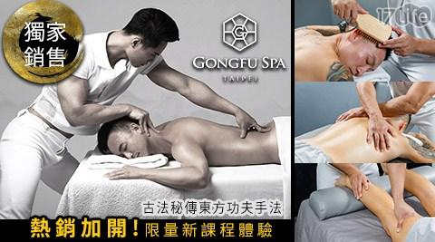 功夫 Gongfu Spa-好評熱銷加開檔次!! 限量課程新體驗