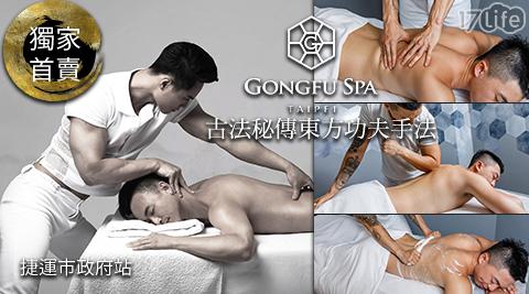 功夫SPA/Gongfu Spa/頂級按摩/養生按摩/台北按摩/新開幕/降龍十八掌/峇里島spa/lulur spa/男按摩/