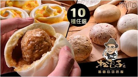 松包子/Os桑的包子/肉包/起司包/咖哩包/包子/早餐/饅頭