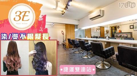 3E Hair Salon/不限髮長/台北美髮/染髮/燙髮/結構護髮/頭皮保養/洗髮/養髮