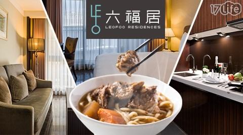 六福居-公寓式酒店/六福居/公寓/和牛牛肉麵/中山捷運站/林森公園