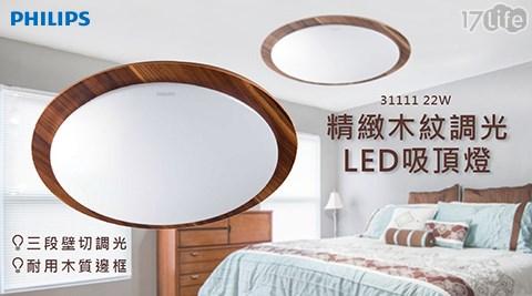 飛利浦/22W雙色木紋LED調光吸頂燈/LED調光吸頂燈/22W/雙色木紋/3111