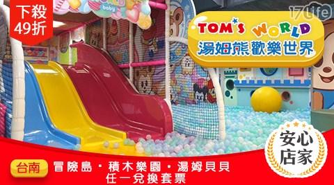 TOM'S/ WORLD/湯姆熊/歡樂/世界/湯姆貝貝/親子樂園/積木/玩樂園/傑克/冒險島