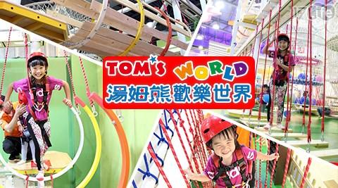 TOM'S WORLD/湯姆熊/歡樂/傑克冒險島/親子/娛樂/溜小孩/刺激/遊戲