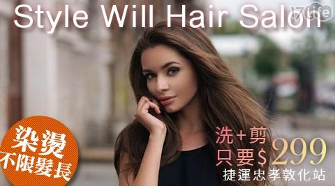 Style Will Hair Salon/Style/Will/Hair/Salon/東區/高評價/髮藝/髮廊/剪髮/洗髮/護髮/染髮/燙髮/東區/忠孝敦化/不限髮長