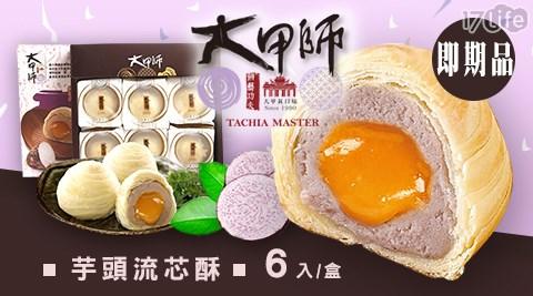 大甲師/芋頭流芯酥/芋頭/流芯酥/點心/下午茶/甜點