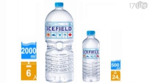 加拿大/ICEFIELD/冰河水/天然/箱購/礦泉水/純淨/清澈/裝瓶/開瓶/獲獎/飲料/飲用水/飲品/進口