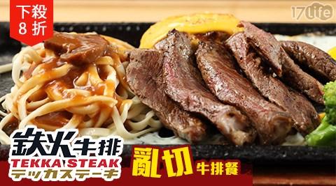 鐵火/牛排/亂切/牛排餐/和牛/美食街/信義/新天地A11/新光三越