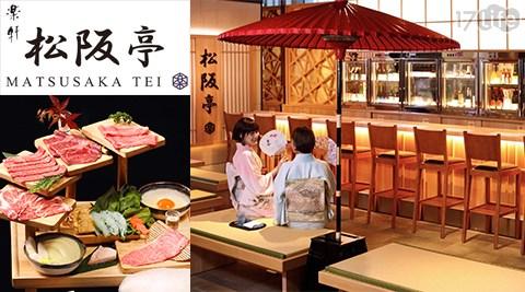 樂軒/松阪亭/和牛/燒肉/新光三越/聚餐/信義