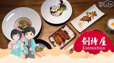 【劍持屋Kenmochiya 信義店】平日單人套餐《信義新天地A4_新光三越》