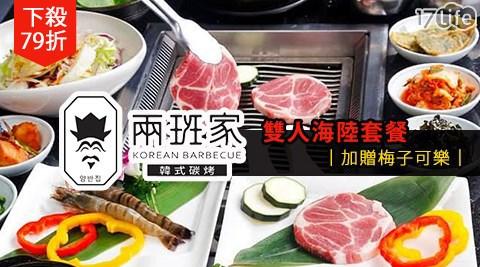 道地韓式料理,頂級嚴選食材,採用獨創水冷式烤盤不沾黏,少油煙更健康,用餐還有專人服務,盡享海陸盛宴!