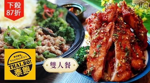 泰式料理/泰式/新光三越/打拋豬/泰式奶茶/椒麻雞