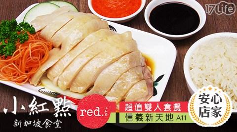 台北信義/新天地A11/小紅點/新加坡/美食/道地