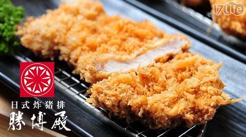 勝博殿/精選/熱銷/套餐/定食/日式/日料/豬排/雞肉/聚餐