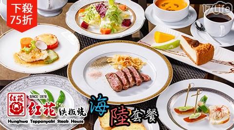紅花鐵板燒/海鮮/套餐/聚餐/台北/信義/新光三越