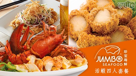 珍寶海鮮 Jumbo Seafood/珍寶海鮮/珍寶/海鮮/超值澎派四人套餐/套餐/四人餐/甘蔗蝦/波士頓龍蝦/龍蝦/排骨/干貝/蘇東油條/松阪豬/螃蟹/新光三越/信義新天地/信義區/聚餐/聚會