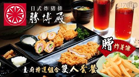 台北信義/新天地/A8勝博殿/薯條/豬排/定食/日式