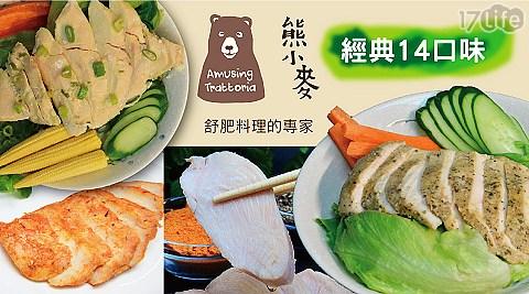 熊小麥/塑身/健身/低卡/蛋白質/雞胸肉/舒肥/雞胸/野人/舒肥雞胸/健身房/增肌減脂/輕食/運動/即食料理