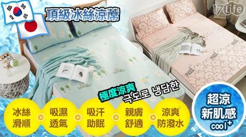 冰絲/涼蓆/床墊/保潔墊