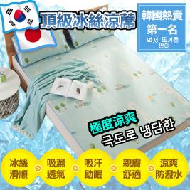 韓國熱賣涼爽透氣冰絲涼蓆-單人二件組