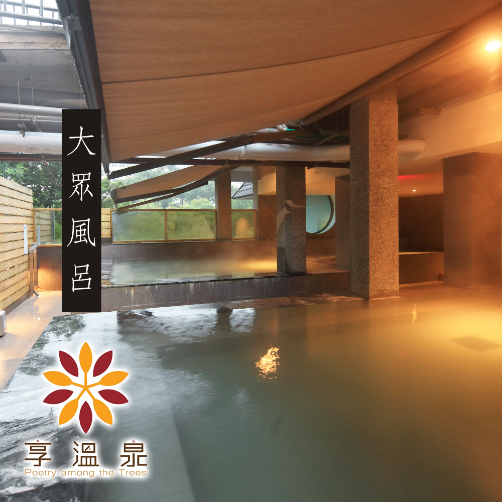 北投 享溫泉-C.大眾風呂 泡湯1次+溫泉精緻套餐$880(單人價)