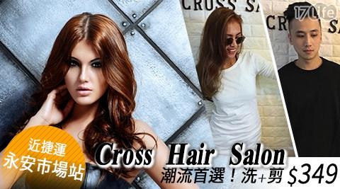 Cross Hair Salon/Cross/Hair/Salon/燙髮/染髮/剪髮/護髮/髮根燙/歐系染髮/中和美髮/中和髮廊