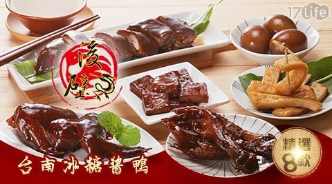 17Life獨家規格!上班族最愛團購台南美食,來自台南後壁旅遊在地特色小吃代表!必吃滷味經典伴手禮、不油不膩、吮指美味!