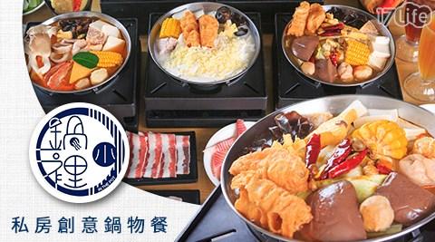 【小鍋裡】單人私房創意鍋物餐/小火鍋/火鍋湯頭