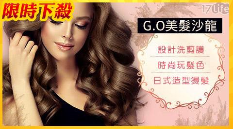 G.O美髮沙龍/高雄美髮/冷燙/熱燙/離子燙/頭皮保養/剪髮