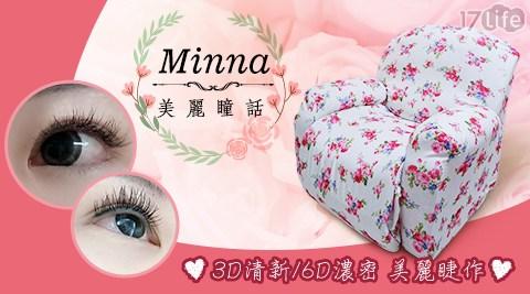 Minna美麗瞳話-3D/6D美麗睫作/美睫/睫毛嫁接